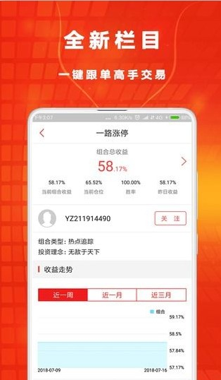 亿资策略官方app下载手机版图片2