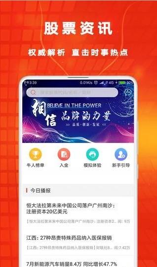 亿资策略官方app下载手机版图片4