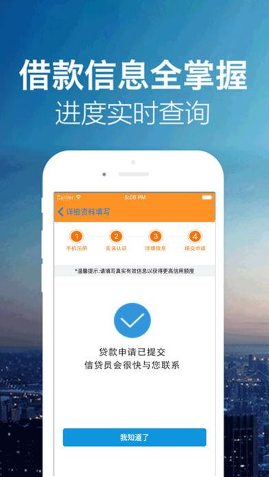 鲁饭钱贷款官方手机版app图片2