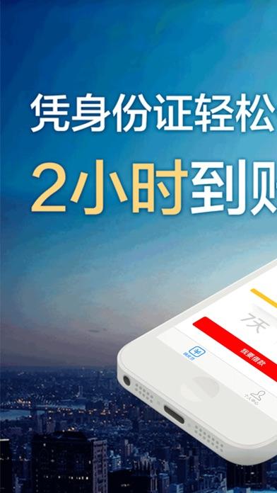 鲁饭钱贷款官方手机版app图片3