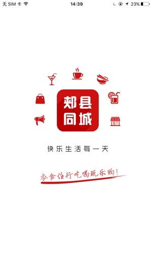 郏县同城app苹果版下载图片2