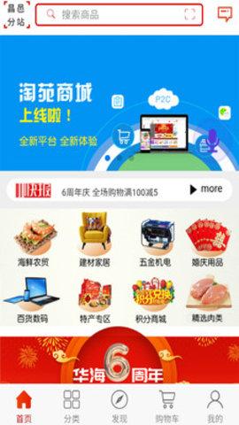 淘苑商城app官方版下载安装图片2