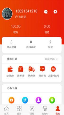 淘苑商城app官方版下载安装图片3