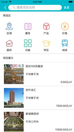 沈阳伙伴app大发快三骗局版手机下载图片3
