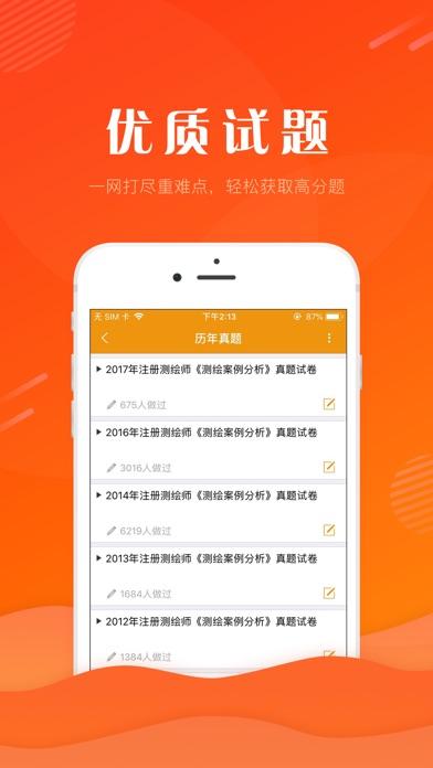 建工考证准题库app手机版官方下载图片4