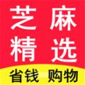 芝麻精选app