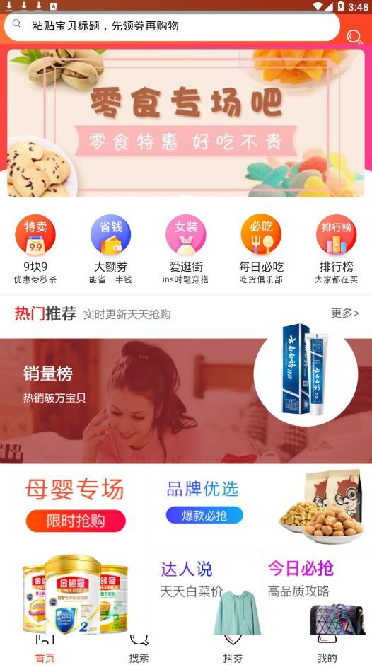 芝麻精选app安卓手机下载图片1