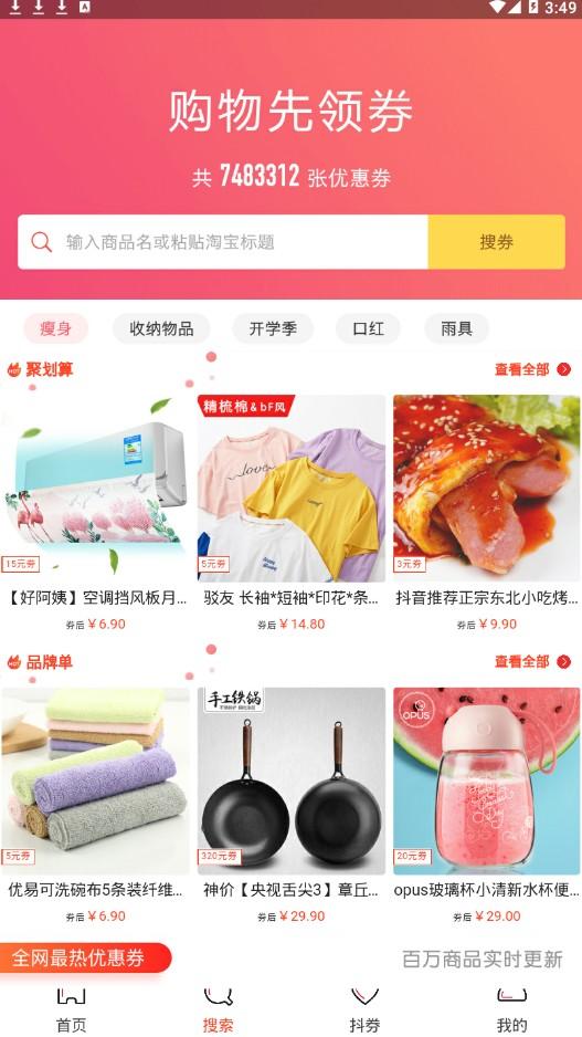 芝麻精选app安卓手机下载图片3