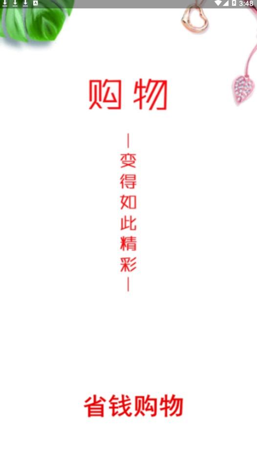 芝麻精选app安卓手机下载图片4