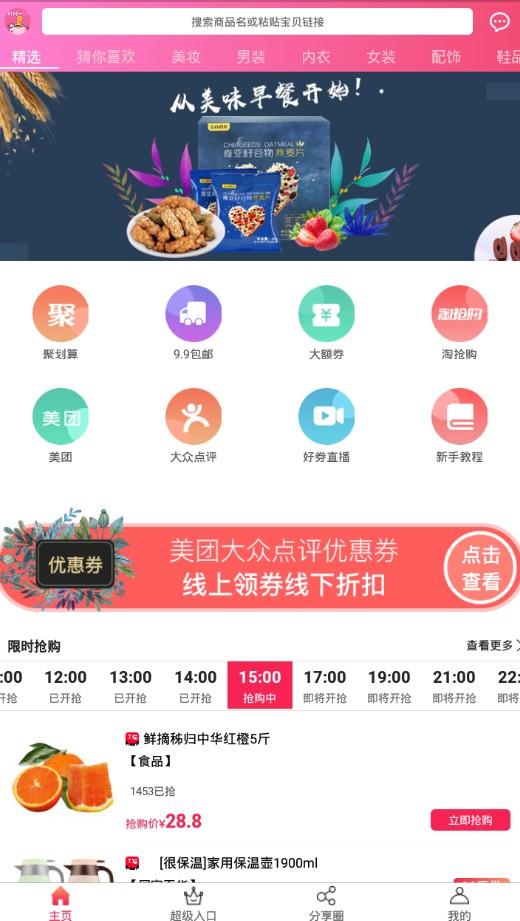 每日一省购物平台app下载图片3