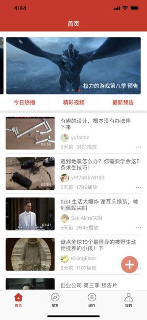 美剧网app苹果版下载图片1