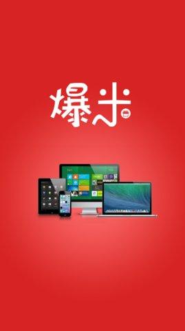 爆米商城app下载安装官方手机版图片3
