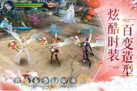 蜀山灵仙手游官网最新版下载图片2