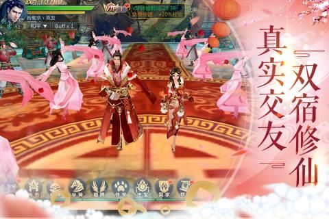 蜀山灵仙手游官网最新版下载图片3