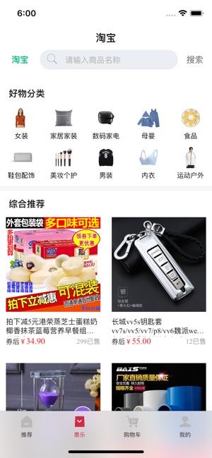 惠乐商城app官方版下载安装图片4