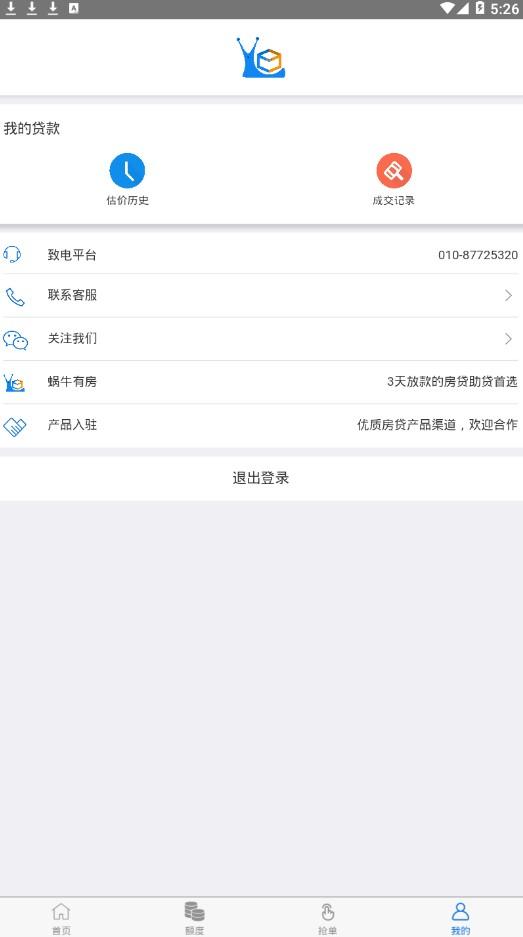 蜗牛有房网app安卓版下载图片2