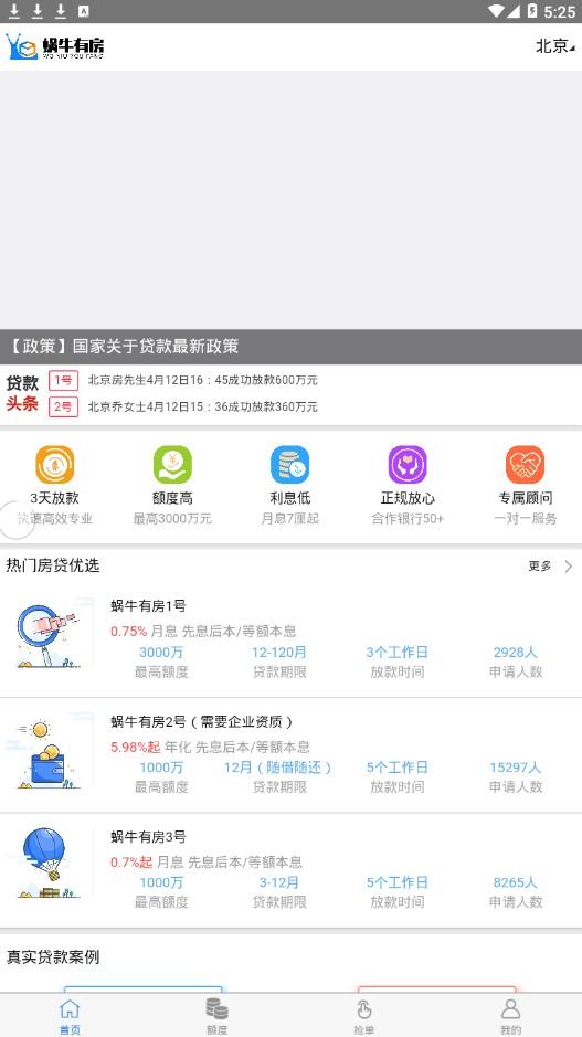 蜗牛有房网app大发快三骗局版下载图片3