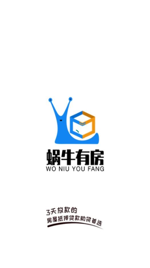 蜗牛有房网app大发快三骗局版下载图片4