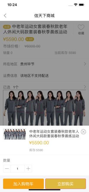 信天下平台app官方版下载图片1