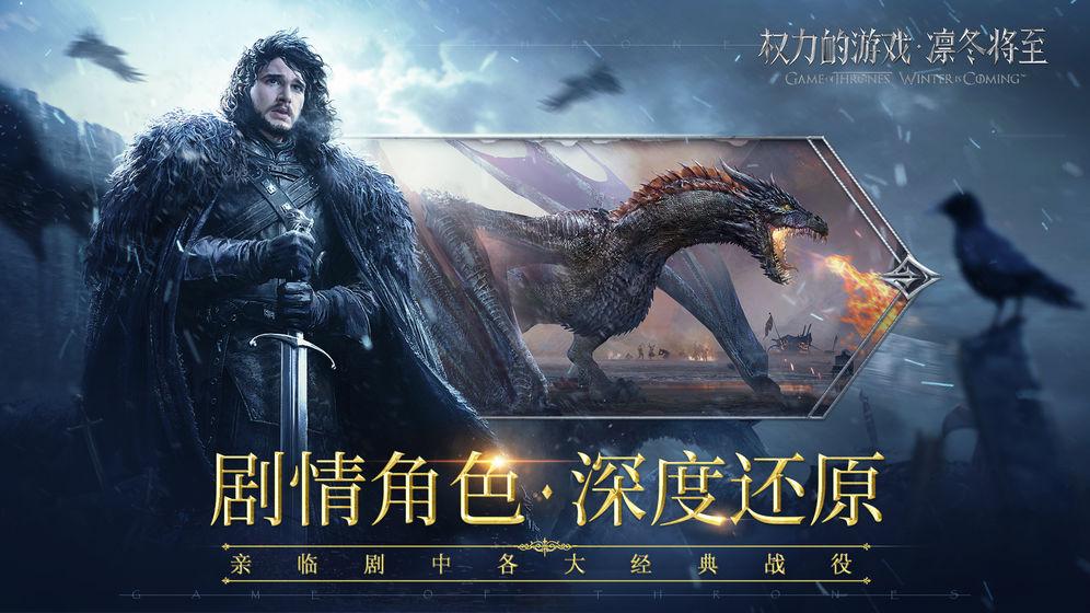 腾讯权力的游戏手游官方安卓版图3: