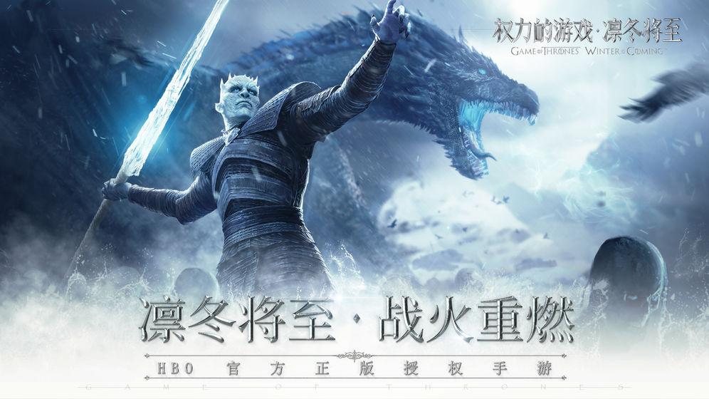 腾讯权力的游戏手游官方安卓版图片4