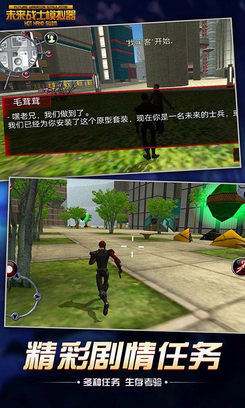 未来战士模拟器游戏最新安卓版图片1