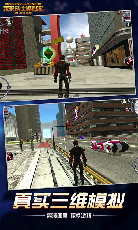 未来战士模拟器游戏最新安卓版图片2