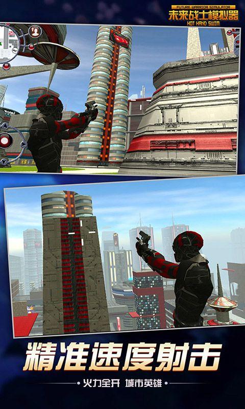 未来战士模拟器游戏最新安卓版图片4