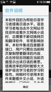 日语学习助手app大发快三骗局版下载图片1