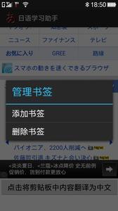 日语学习助手app大发快三骗局版下载图片2