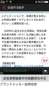 日语学习助手app大发快三骗局版下载图片4
