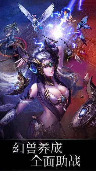 神魔幻域官网游戏安卓版下载图片2