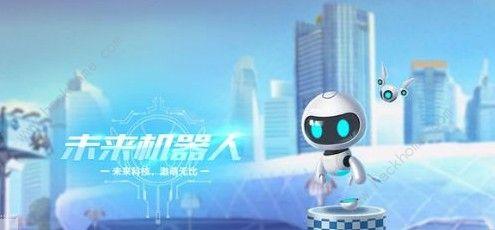 QQ飞车手游未来机器人多少钱 未来机器人最低点券花费[视频][多图]图片1