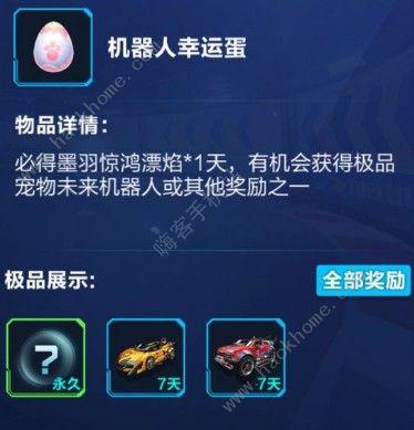 QQ飞车手游未来机器人多少钱 未来机器人最低点券花费[视频][多图]图片2
