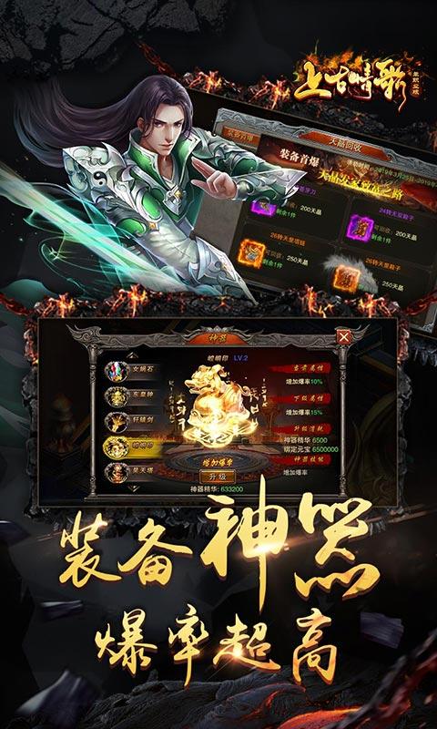 上古情歌单职业版最新版官网游戏下载图片1