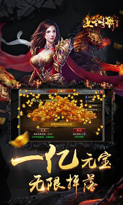 上古情歌单职业版最新版官网游戏下载图片2