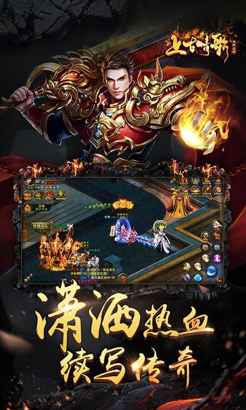 上古情歌单职业版最新版官网游戏下载图片3