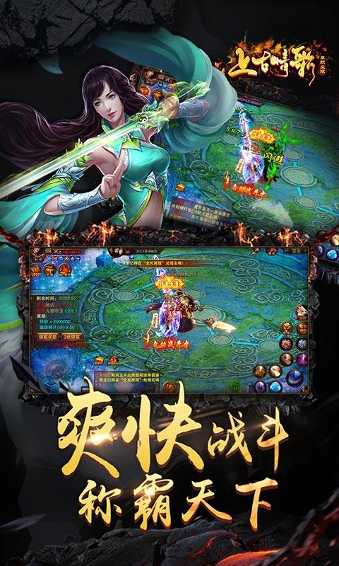 上古情歌单职业版最新版官网游戏下载图片4