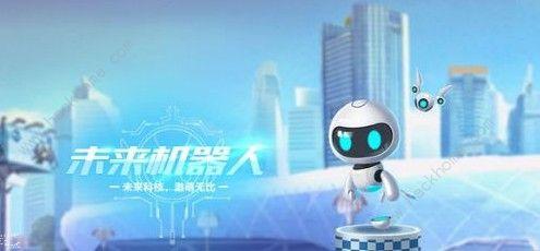 QQ飞车大发快三彩票未来机器人值得入手吗 未来机器人性价比[视频][多图]图片3