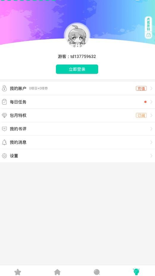 萌读漫画app官方版下载图片2