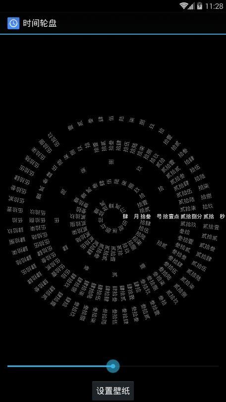 苹果网红时间转盘壁纸屏保下载图片3