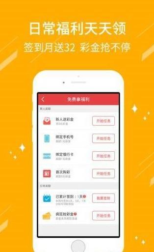投注平�_天天中彩票腾讯版app官方版投注平台 v1.