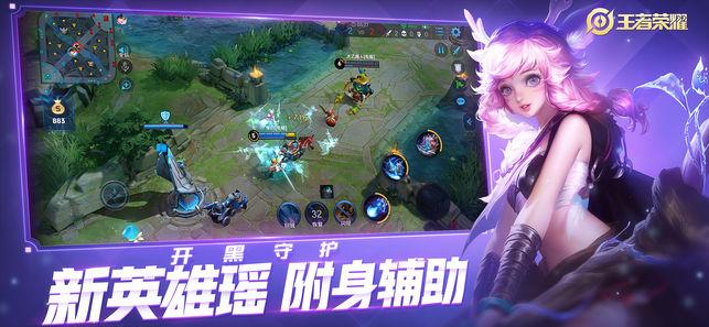 王者荣耀下载游戏官方最新版图2: