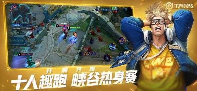 王者荣耀下载游戏官方最新版图4: