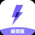 闪电盒子极速精简版软件app下载 v5.1.9.1