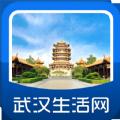 武汉生活网app安卓版 v1.0.1