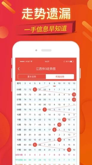新未来分分彩计划入口二维码手机版app图片1
