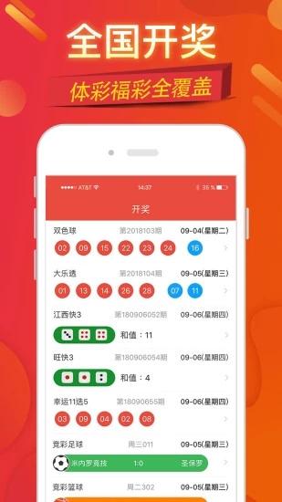 新未来分分彩计划入口二维码手机版app图片2