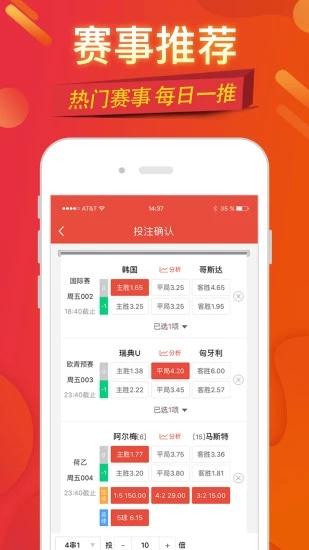 新未来分分彩计划入口二维码手机版app图片3