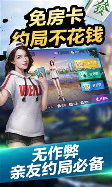 大兵娱乐棋牌在线安卓版图片1
